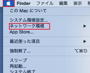 Mac 自動取得設定手順