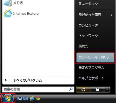 Windows Vista 自動取得設定手順1