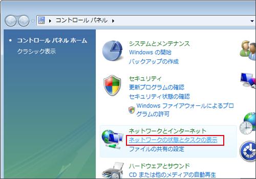 Windows Vista 自動取得設定手順2