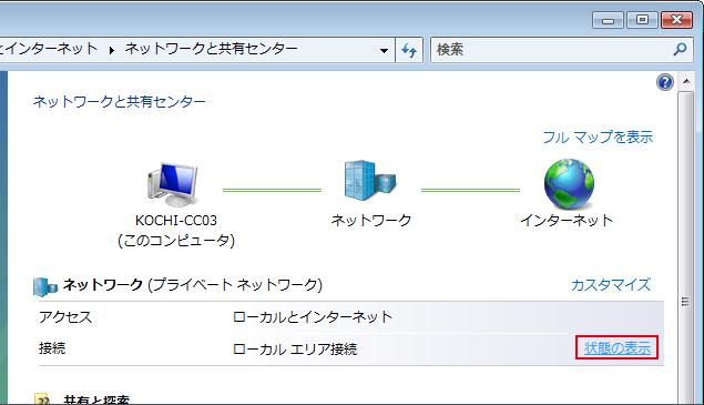 Windows Vista 自動取得設定手順3
