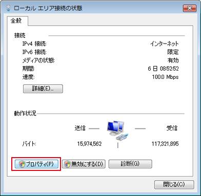 Windows Vista 自動取得設定手順4