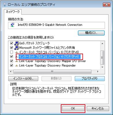 Windows Vista 自動取得設定手順5