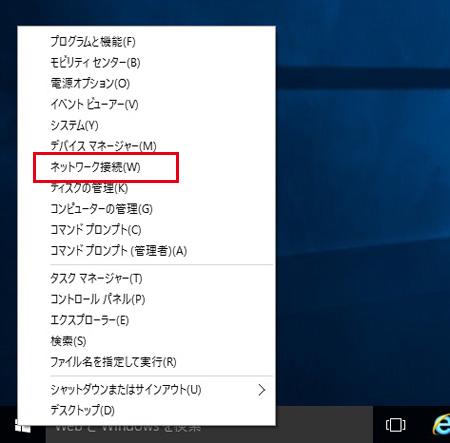 Windows 10 自動取得設定手順2