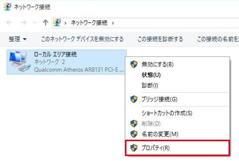 Windows 10 自動取得設定手順3