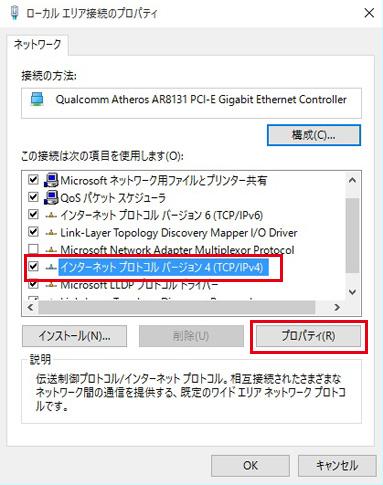 Windows 10 自動取得設定手順4