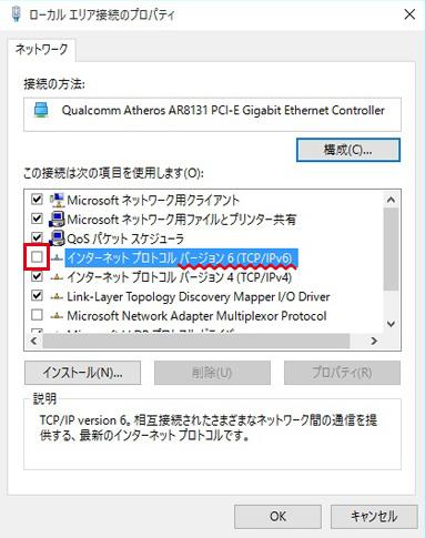 Windows 10 自動取得設定手順6