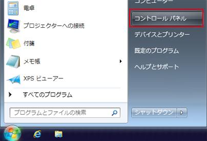 Windows 7 自動取得設定手順1