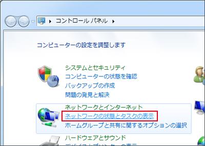 Windows 7 自動取得設定手順2