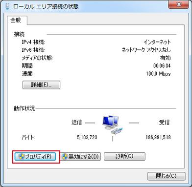 Windows 7 自動取得設定手順4