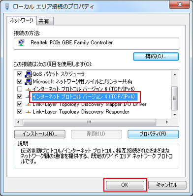Windows 7 自動取得設定手順5