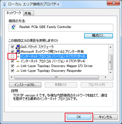 Windows 7 自動取得設定手順7