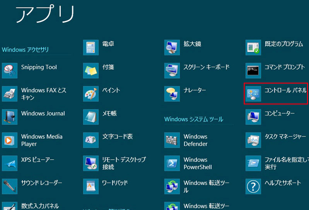 Windows 8/8.1 自動取得設定手順2