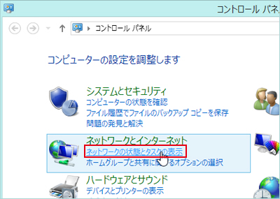 Windows 8/8.1 自動取得設定手順3