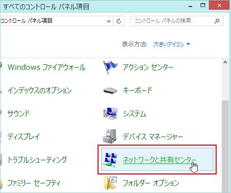 Windows 8/8.1 自動取得設定手順3.5
