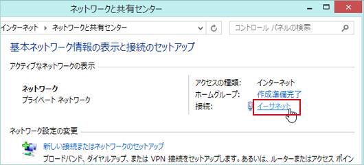 Windows 8/8.1 自動取得設定手順4