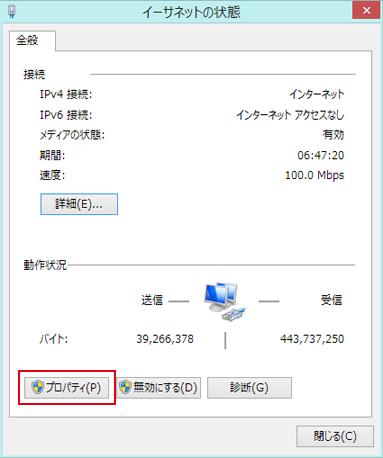 Windows 8/8.1 自動取得設定手順5