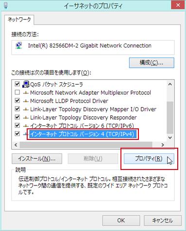 Windows 8/8.1 自動取得設定手順6
