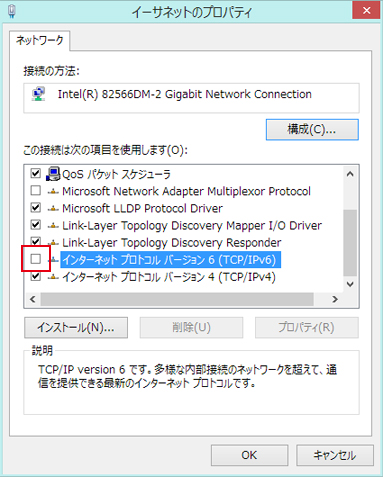 Windows 8/8.1 自動取得設定手順8