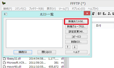 FFFTP 設定手順1