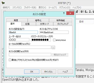 FFFTP 設定手順2