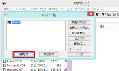 FFFTP 設定手順3
