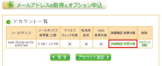 ウイルスチェック設定変更 手順3