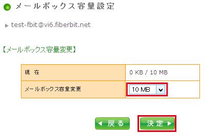 メールボックス容量変更方法 手順5