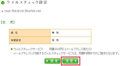 ウイルスチェック設定変更 手順5