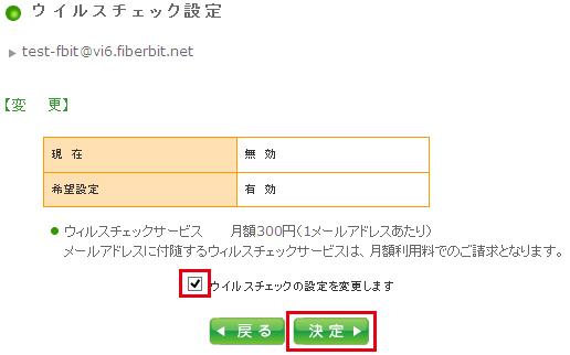 ウイルスチェック設定変更 手順6