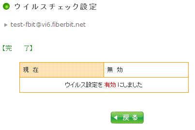 ウイルスチェック設定変更 手順7