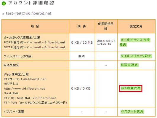 WEB容量変更方法 手順4