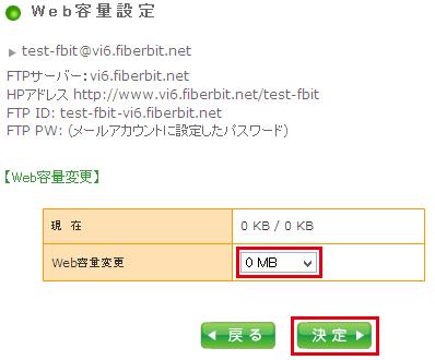 WEB容量変更方法 手順5