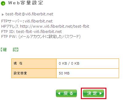 WEB容量変更方法 手順6