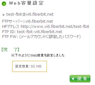 WEB容量変更方法 手順7