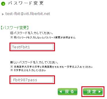 メールパスワード変更方法 手順5