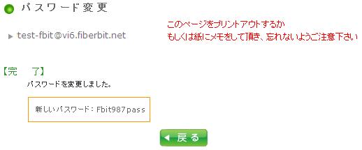 メールパスワード変更方法 手順7