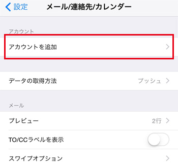 iOS 設定手順1