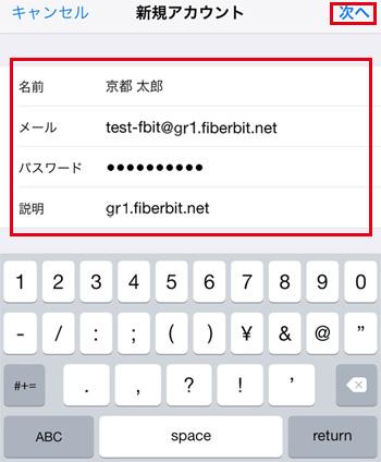 iOS 設定手順2