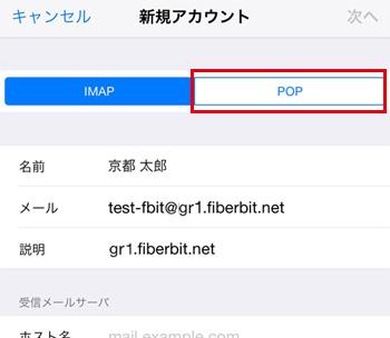 iOS 設定手順3