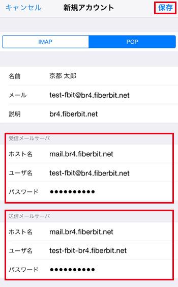 iOS 設定手順4