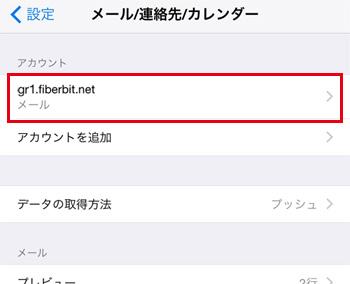 iOS 設定手順6