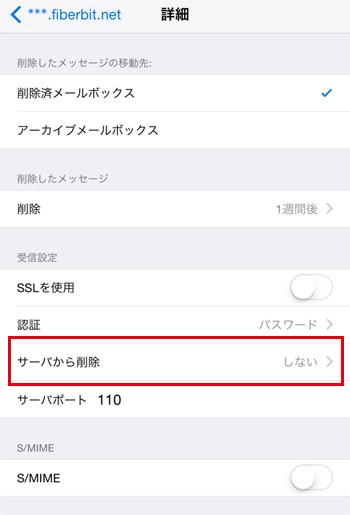 iOS 設定手順7