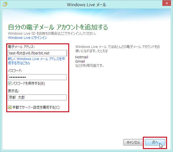 Windows Live メール 設定手順2