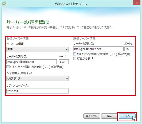 Windows Live メール 設定手順3