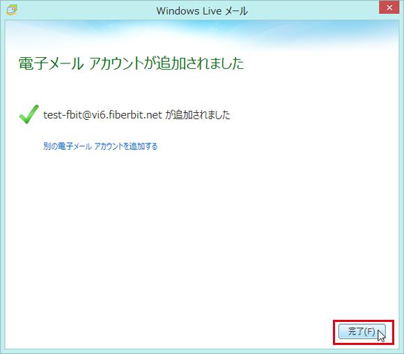 Windows Live メール 設定手順4