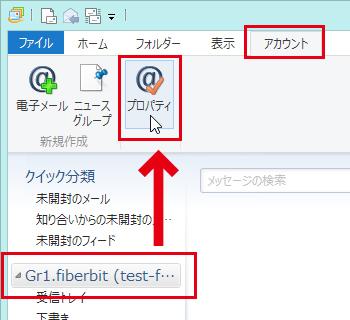 Windows Live メール 設定手順5