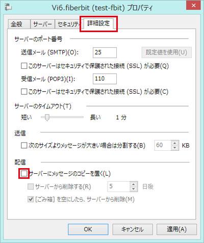 Windows Live メール 設定手順6