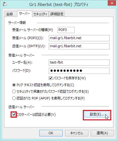 Windows Live メール 設定手順 送信認証