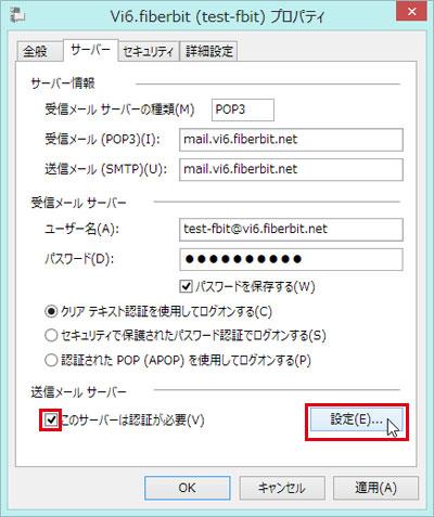 WindowsLiveメール 送信認証 手順4