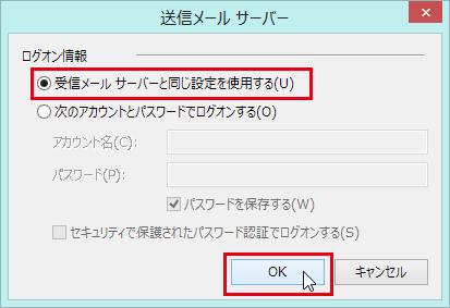 WindowsLiveメール 送信認証 手順5